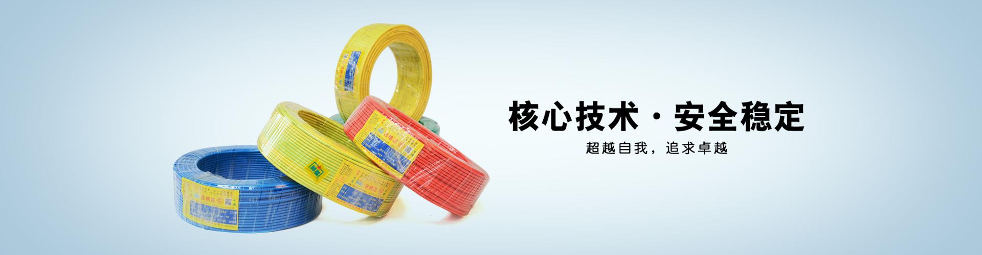 郑州第三电缆有限公司